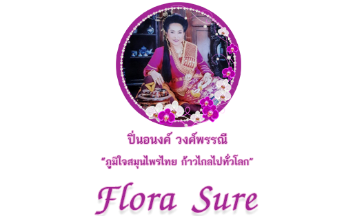Flora Sure